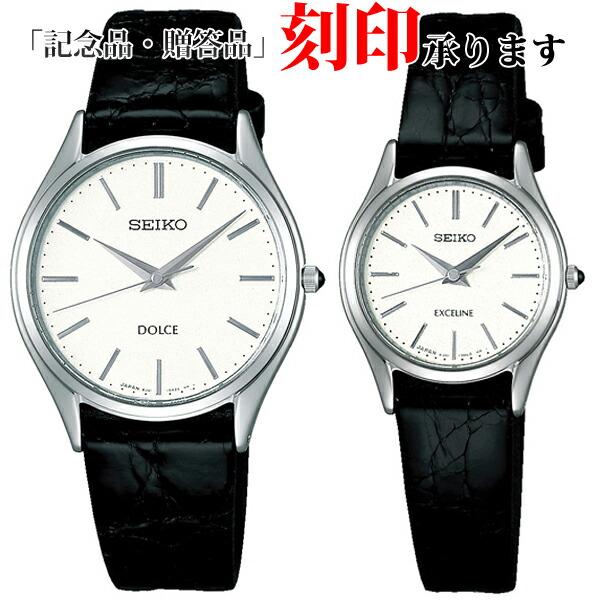 セイコー ペア腕時計 SACM171 & SWDL209 ドルチェ & エクセリーヌ クオーツ ペアウォッチ 【長期保証10年付】