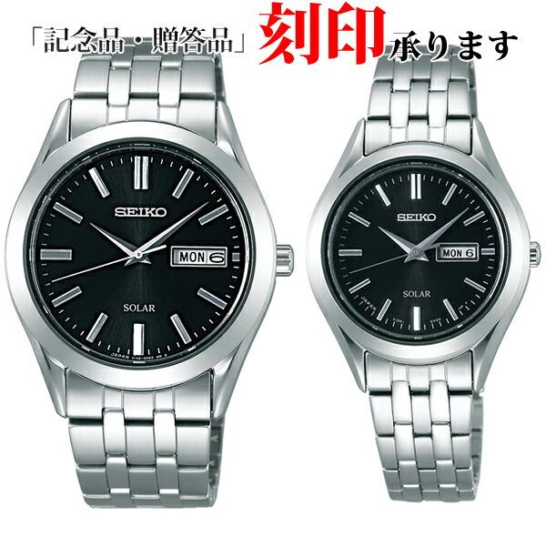 セイコー ペア腕時計 SBPX083 & STPX031 セレクション ソーラー時計 ペアウォッチ 【長期保証8年付】