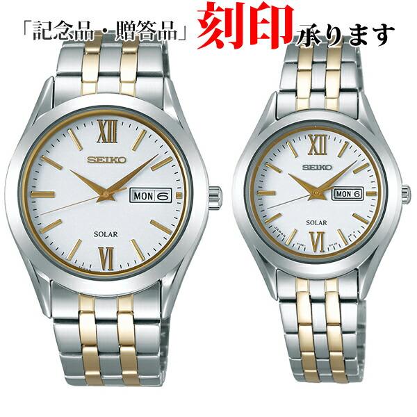 【長期保証8年付き】セイコー ペア腕時計 SBPX085 & STPX033 セレクション ソーラー時計 ペアウォッチ [SEW14]