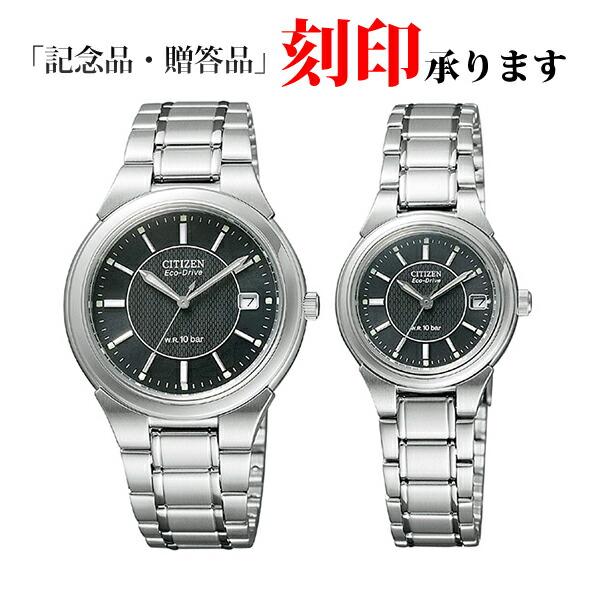 ペアウォッチ シチズン FRA59-2201/FRA36-2201 CITIZEN シチズンコレクション エコ・ドライブ ブラック ペア腕時計 【長期保証8年付】