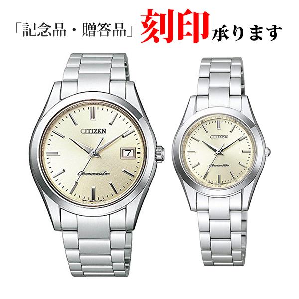 シチズン ザ・シチズン ペアウォッチ AB9000-52A & EB4000-51A The CITIZEN クオーツ腕時計 【長期保証10年付】