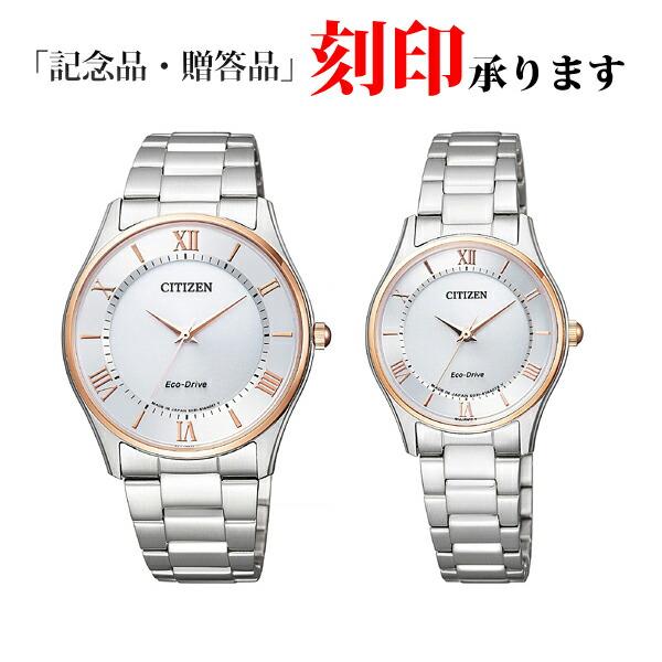 シチズン コレクション ペアウォッチ BJ6484-50A & EM0404-51A CITIZEN エコ・ドライブ 腕時計 【長期保証8年付】