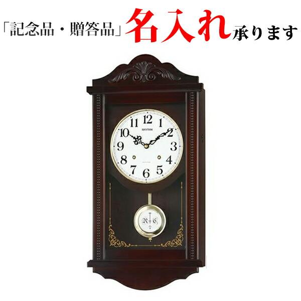 リズム時計 振り子クオーツ柱時計 4MJA01RH06 アタシュマンR [送料区分(大)]