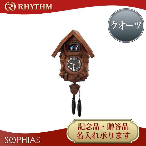 リズム時計 クロック クオーツ 鳩時計 4MJ236RH06 カッコーテレスR 【名入れ】【熨斗】[送料区分(大)]