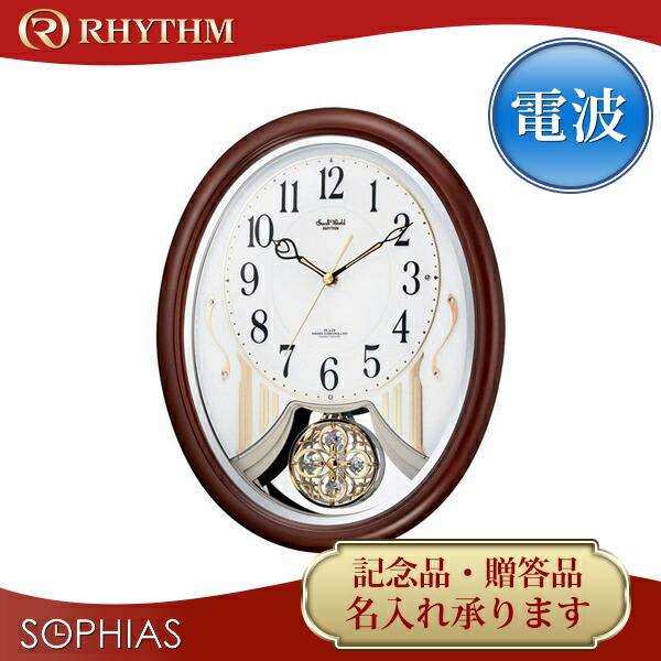 リズム時計 スモールワールド 4MN510RH06 アミュージングクロック 電波掛時計 ストリーム []