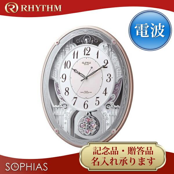 リズム時計 クロック スモールワールド 4MN516RH13 アミュージングクロック 電波 掛け時計 (掛時計) クオーレ 【名入れ】【熨斗】[送料区分(大)]