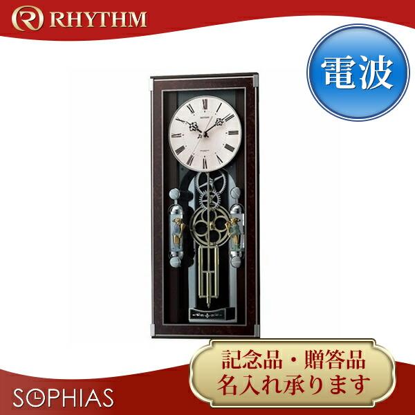 リズム時計 クロック 振り子 電波 からくり 掛け時計 (掛時計) 4MN535SR23 ソフィアーレプリモ 【名入れ】【熨斗】[送料区分(大)]