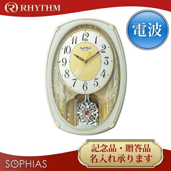 リズム時計 クロック スモールワールド 4MN542RH03 アミュージングクロック 電波 掛け時計 (掛時計) ステラ 【名入れ】【熨斗】[送料区分(大)]