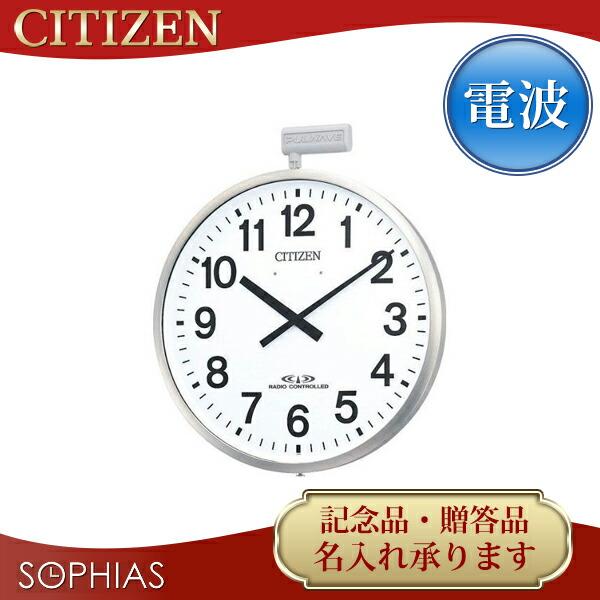 シチズン クロック 電波 掛け時計 (掛時計) 4MY611-N19 屋外タイプ ポールウェーブSF 【名入れ】【熨斗】[送料区分(大)]