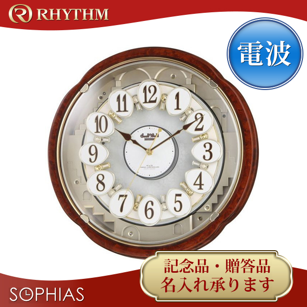 リズム時計 クロック スモールワールド 4MN480RH23 電波からくり時計[掛け時計 (掛時計)] コンベルS 【名入れ】【熨斗】[送料区分(大)]