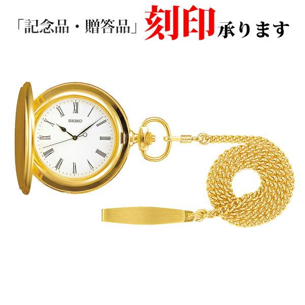 セイコー ポケットウオッチ SAPQ008 SEIKO POCKET WATCH クオーツ懐中時計 【記念品 贈答品 刻印・名入れ承ります】