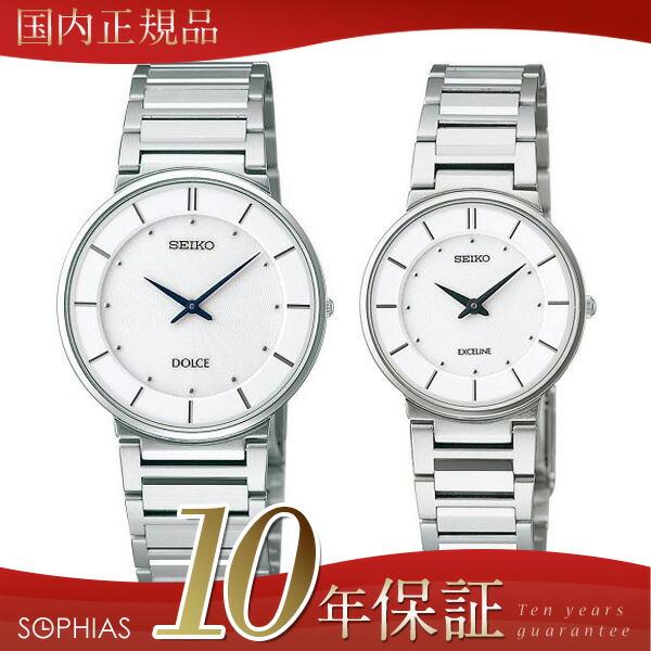 セイコー ペア腕時計 SACK015 & SWDL147 ドルチェ & エクセリーヌ クオーツ ペアウォッチ 【長期保証10年付】