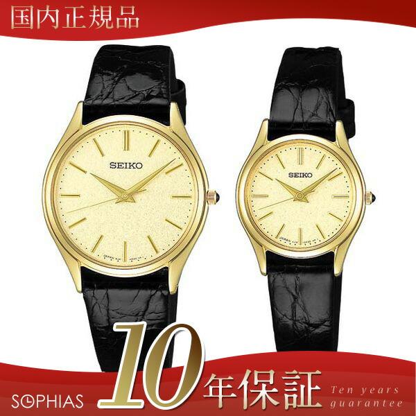 セイコー ペア腕時計 SACM150 & SWDL160 ドルチェ & エクセリーヌ クオーツ ペアウォッチ 【長期保証10年付】