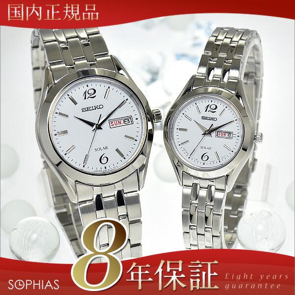 セイコー ペア腕時計 SBPX079 & STPX027 スピリット ソーラー時計 ペアウォッチ 【長期保証8年付】