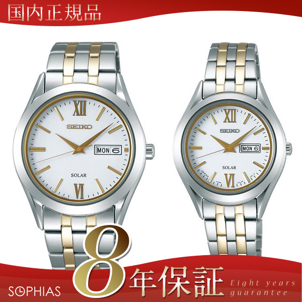 【長期保証8年付き】セイコー ペア腕時計 SBPX085 & STPX033 スピリット ソーラー時計 ペアウォッチ [SEW14]