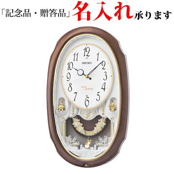 セイコー クロック 電波 掛け時計 (掛時計) AM260A ウエーブシンフォニー 【名入れ】【熨斗】[送料区分(大)]