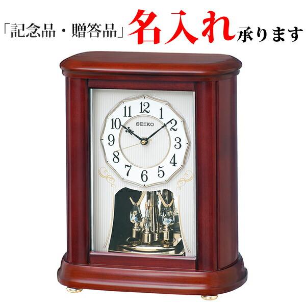 セイコー クロック 電波 置き時計 (置時計) BY242B スタンダード 回転飾りつき 【名入れ】【熨斗】[送料区分(中)]
