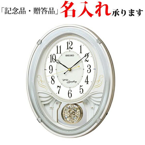 セイコー クロック 電波 掛け時計 (掛時計) AM258W ウエーブシンフォニー 【名入れ】【熨斗】[送料区分(大)]