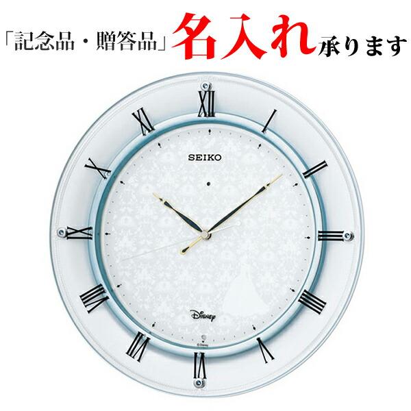 セイコー クロック 電波 掛け時計 (掛時計) FS503W 大人ディズニー シンデレラ 【名入れ】【熨斗】[送料区分(中)]