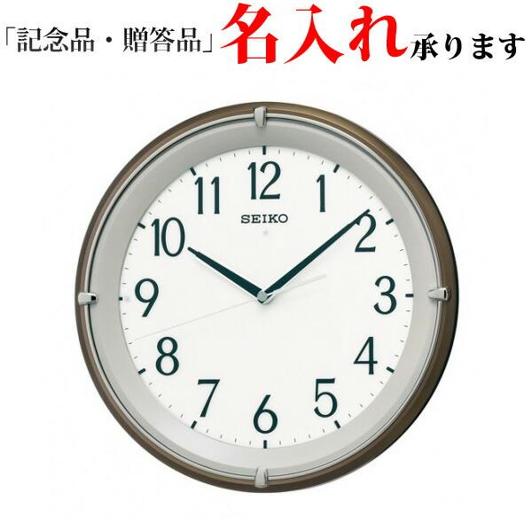 セイコー クロック 電波 掛け時計 (掛時計) KX203B 全面点灯・自動点灯 【名入れ】【熨斗】