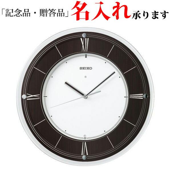 セイコー クロック 電波 掛け時計 (掛時計) KX321B スタンダード インターナショナルコレクション 【名入れ】【熨斗】