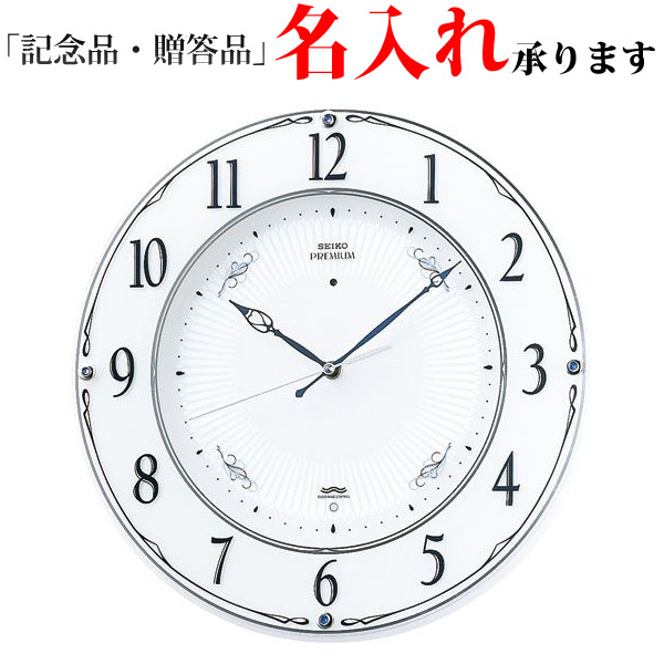 セイコー クロック 電波 掛け時計 (掛時計) LS230W スタンダード ホワイト 【名入れ】【熨斗】