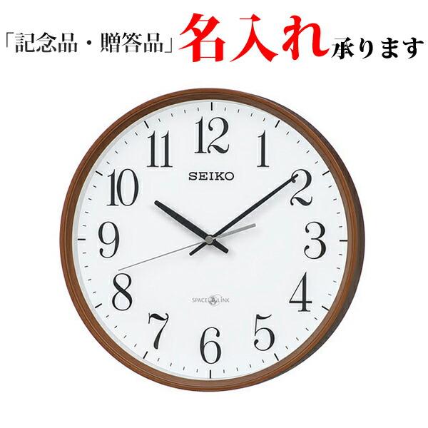 セイコークロック SEIKO 衛星電波掛け時計 スペースリンク GP220B 記念品 名入れ承ります (スペースリンク) 【名入れ】【熨斗】[送料区分(中)]