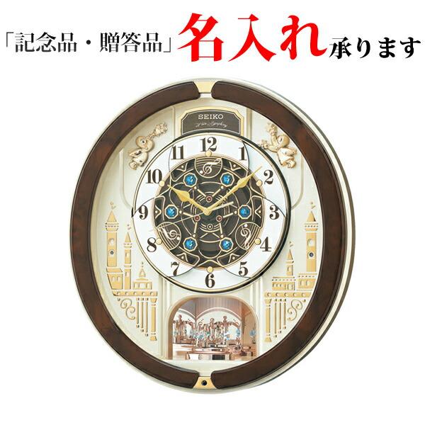 セイコークロック SEIKO 電波掛け時計 ウエーブシンフォニー からくり時計 RE579B 記念品 名入れ承ります (ウエーブシンフォニー) 【名入れ】【熨斗】[送料区分(大)]