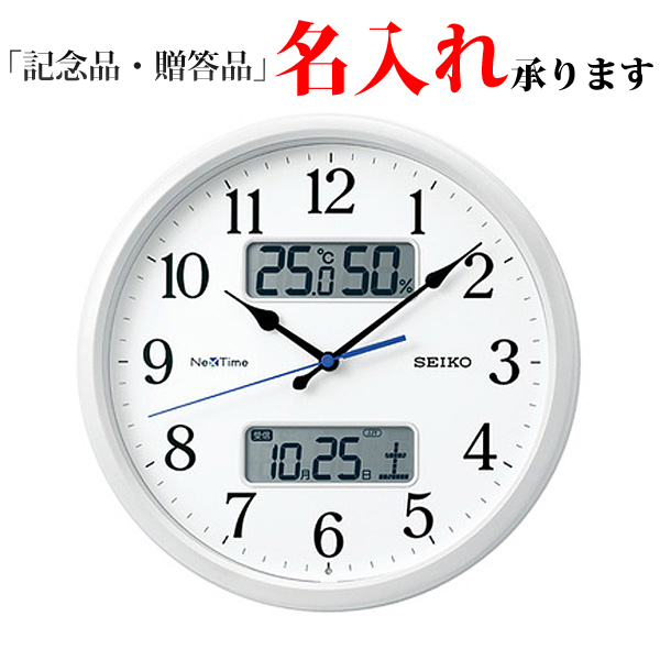 セイコークロック SEIKO ネクスタイム ハイブリッド電波クロック 電波掛け時計 オフィス用 ZS251W 記念品 名入れ承ります (電波掛け時計)【名入れ】【熨斗】[ 送料区分(中)]