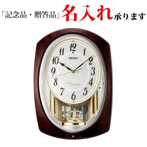 セイコークロック SEIKO 電波掛時計 AM265B アミューズ時計 掛け時計 正規品 [送料区分(大)]