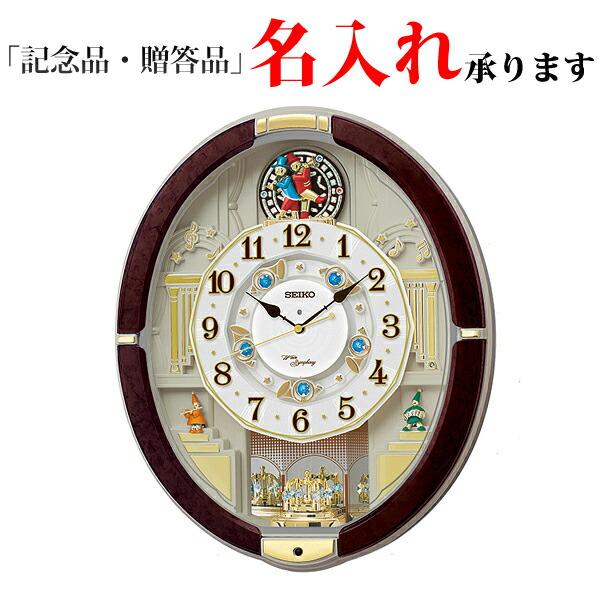 セイコークロック SEIKO 電波掛時計 RE581B からくり時計 ウエーブシンフォニー 掛け時計 正規品 [送料区分(大)]