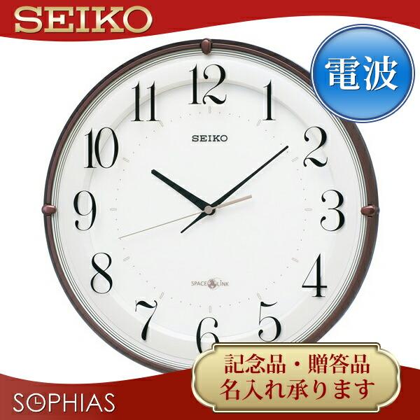 セイコー クロック 衛星電波 掛け時計 (掛時計) GP216B スペースリンク 【名入れ】【熨斗】[送料区分(中)]