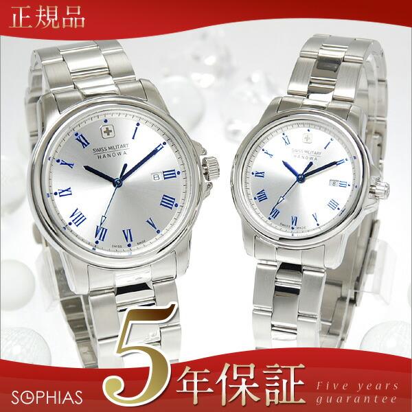 ペアウォッチ スイスミリタリー ML377&ML379 ペア腕時計 ローマン シルバー×シルバー 【長期保証5年付】