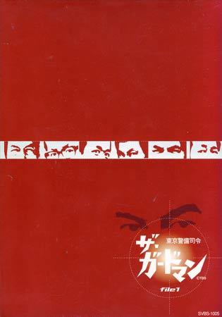 「ザ ガードマン」 東京警備指令 file 1 【DVD】