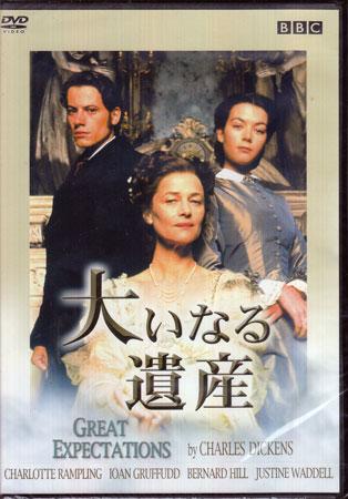 DVD 超安い 新品 洋画 日本製 SORA 大いなる遺産 TVドラマ