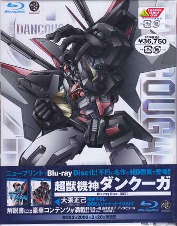 超獣機神ダンクーガ Blu-ray Disc BOX 1 【ブルーレイ/Blu-ray】