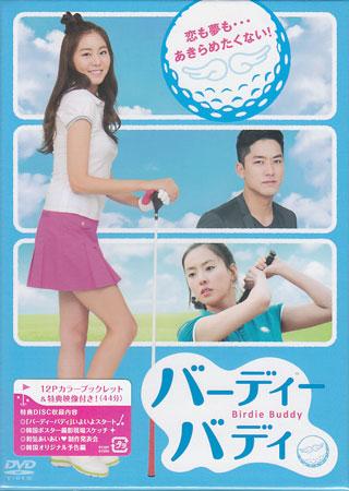 バーディーバディ ノーカット完全版 DVD BOX1 【DVD】