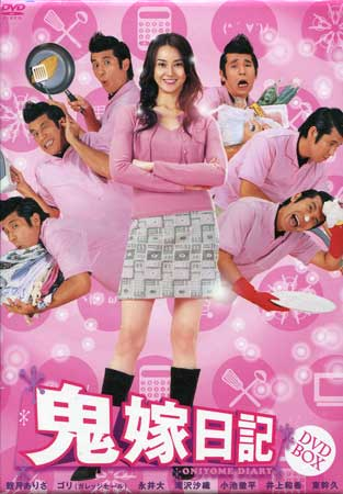 鬼嫁日記 DVD BOX 【DVD】