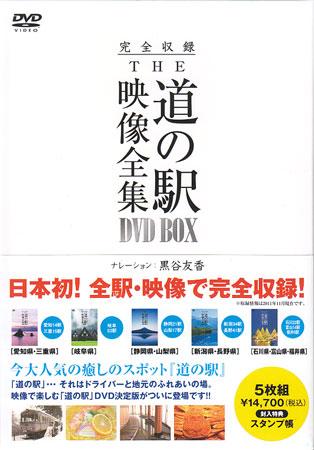 完全収録 THE 道の駅 映像全集 DVD BOX1 【DVD】