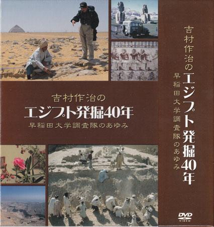 吉村作治のエジプト発掘40年~早稲田大学調査隊のあゆみ~ 【DVD】