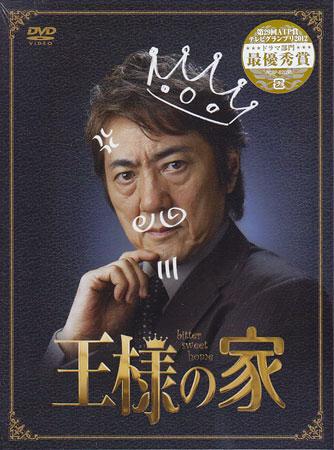 王様の家 DVD BOX 【DVD】