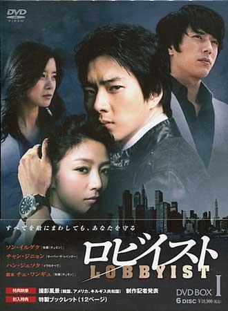 ロビイスト DVD BOX I 【DVD】