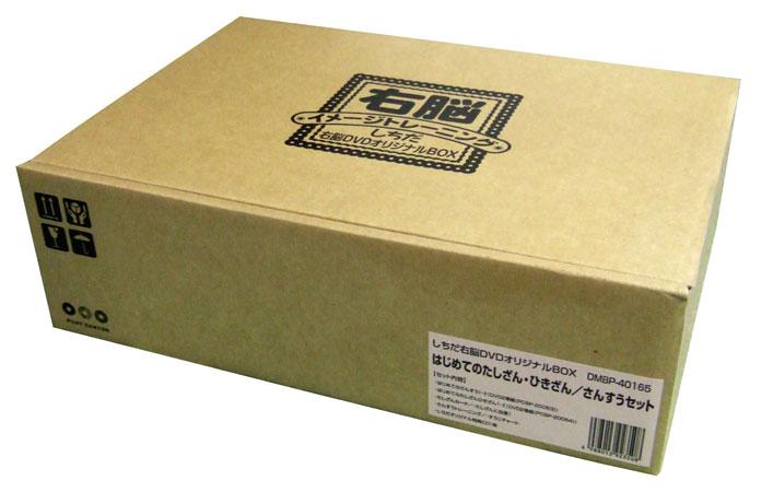 七田 しちだ右脳DVDオリジナルBOX はじめてのたしざん ひきざん/さんすうセット 【DVD】