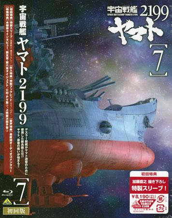 ブルーレイ Blu-ray 新品 アニメ TVシリーズ SORA 評判 送料無料(一部地域を除く) 今月のSALE対象商品 7 宇宙戦艦ヤマト2199 ポイント2倍