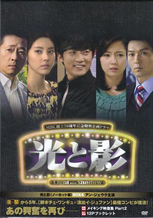 光と影 ノーカット版 BOX 4 【DVD】