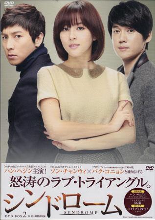 シンドローム DVD BOX2 【DVD】