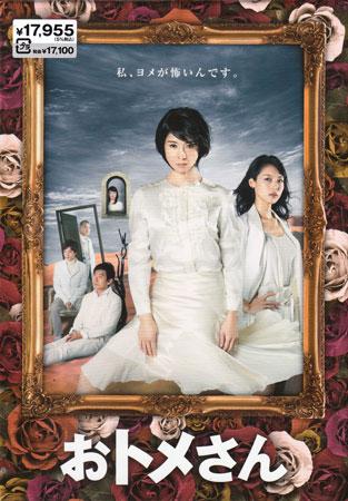 おトメさん DVD BOX 【DVD】