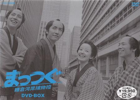 NHK土曜時代劇 まっつぐ 鎌倉河岸捕物控 DVD BOX 【DVD】