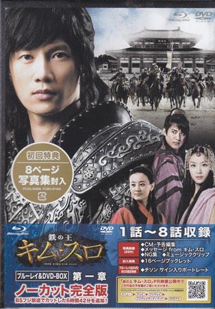 鉄の王 キム スロ 第一章 <ノーカット完全版> 【DVD、ブルーレイ/Blu-ray】