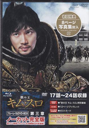 鉄の王 キム スロ 第三章 <ノーカット完全版> 【DVD、ブルーレイ/Blu-ray】